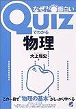 Quizでわかる物理
