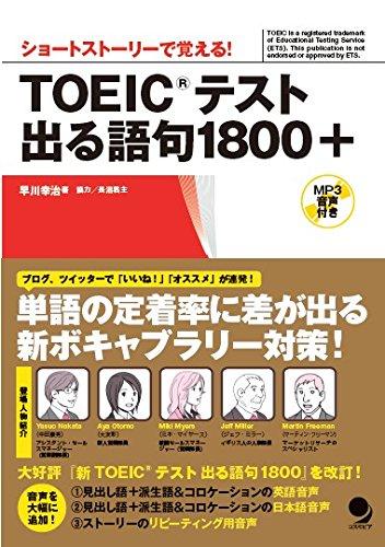 TOEICテスト出る語句1800+[MP3音声付]