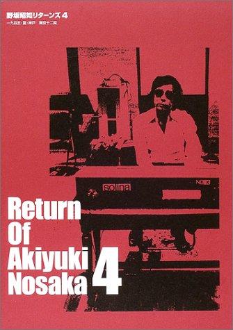 野坂昭如リターンズ〈4〉一九四五・夏・神戸、東京十二契の詳細を見る