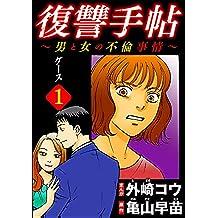 復讐手帖~男と女の不倫事情~(分冊版) 【第1話】 (ストーリーな女たち)