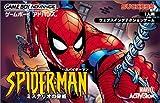スパイダーマン -ミステリオの脅威-