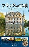 フランスの古城