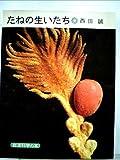 たねの生いたち (1972年) (岩波科学の本〈3〉)