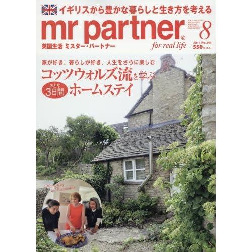 ミスター・パートナー 2017年 08 月号 [雑誌]