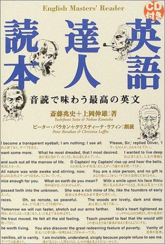 CD付き 英語達人読本の詳細を見る