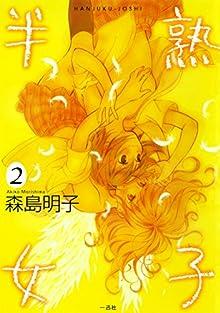 半熟女子 第01-02巻 [Hanjuku Joshi vol 01-02]