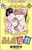 ふしぎ遊戯 (18) (少コミフラワーコミックス)
