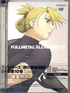 鋼の錬金術師 vol.10 [DVD]