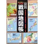 図説・戦国地図帳―決定版 (歴史群像シリーズ)