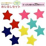 めじるしマークミニワッペン 星 20枚セット (アソート)