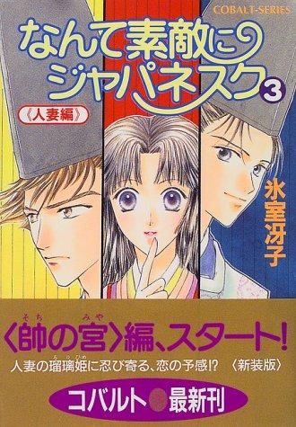 なんて素敵にジャパネスク シリーズ(5) なんて素敵にジャパネスク 3 〈人妻編〉—新装版— (コバルト文庫)