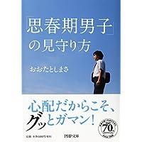 「思春期男子」の見守り方 (PHP文庫)