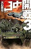 日中開戦3 - 長崎上陸 (C★NOVELS)