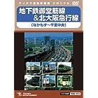 地下鉄御堂筋線&北大阪急行線 [DVD]