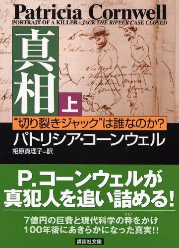 """真相""""切り裂きジャック""""は誰なのか?(上) (講談社文庫)"""