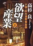 欲望産業 下 小説・巨大消費者金融 (角川文庫)