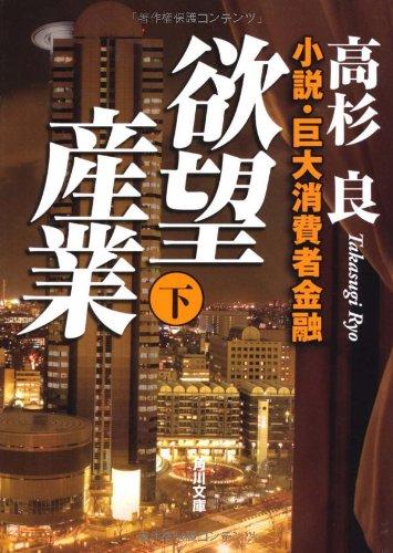 欲望産業 下 小説・巨大消費者金融 (角川文庫)の詳細を見る