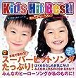 CDツイン キッズ・ヒット・ベスト!
