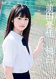 前田憂佳 「純白」 [DVD]