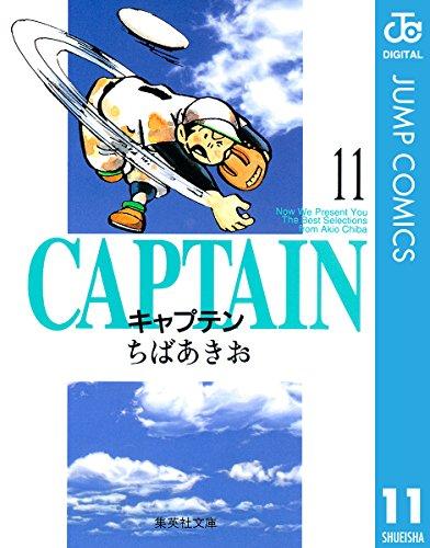 キャプテン 11 (ジャンプコミックスDIGITAL)