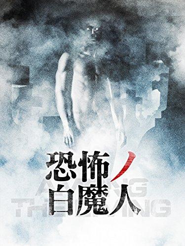 恐怖ノ白魔人(字幕版)