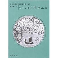 Amazon.co.jp: エドウィン・アー...