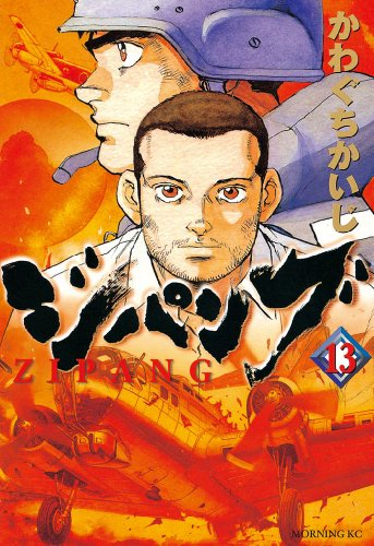 ジパング(13) (モーニングコミックス)
