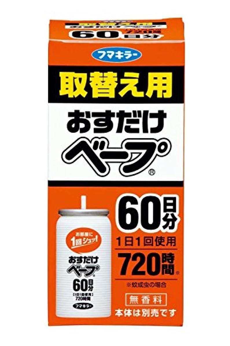 インフルエンザ指令彼女【フマキラー】 おすだけベープ 60日分取替え ×3個セット