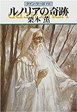 ルノリアの奇跡―グイン・サーガ(78) (ハヤカワ文庫JA)