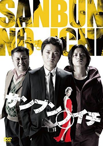 サンブンノイチ【初回限定生産・DVDスペシャル・エディション】の詳細を見る