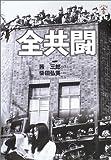 全共闘 らんぷの本