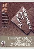 近代日本文化論〈7〉大衆文化とマスメディア