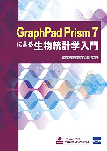 [画像:GraphPad Prism 7による生物統計学入門]