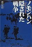 ノモンハン 隠された「戦争」 (NHKスペシャルセレクション)