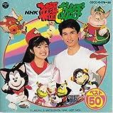 CDツイン NHK英語であそぼベスト50 ユーチューブ 音楽 試聴