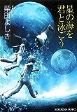 星の海を君と泳ごう (光文社文庫)