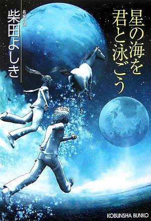 星の海を君と泳ごう (光文社文庫)の詳細を見る