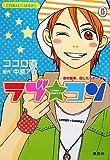 ラブ★コン―恋の歯車、回したろかー編 (コバルト文庫)