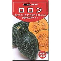 カボチャ 南瓜 種子 ロロン かぼちゃ (9粒)