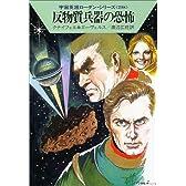 反物質兵器の恐怖 (ハヤカワ文庫SF―ローダン・シリーズ 298)