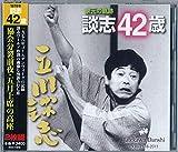 立川談志<br />家元の軌跡・談志42歳(2枚組CD)キントトレコード
