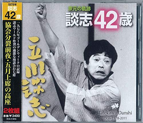 家元の軌跡・談志42歳(2枚組CD)キントトレコード