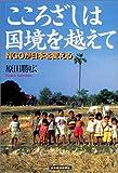 「こころざし」は国境を越えて―NGOが日本を変える