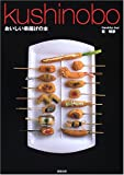 kushinobo―おいしい串揚げの本