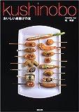 kushinobo—おいしい串揚げの本