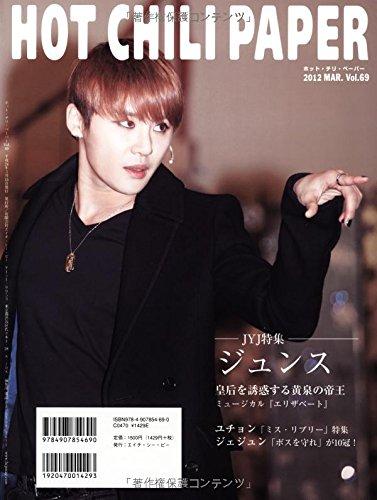 HOT CHILI PAPER Vol.69(DVD付)