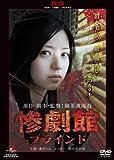惨劇館-ブラインド-[DVD]