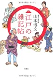 江戸の雑記帖