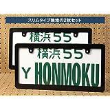 ムーンアイズ(MOONEYES) ナンバープレートフレーム スリム ブラック プレーン 2枚セット_NF-MG060BKPL2P-MON
