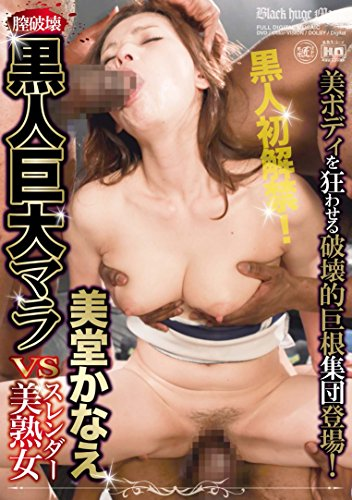 膣破壊 黒人巨大マラVSスレンダー美熟女 美堂・・・